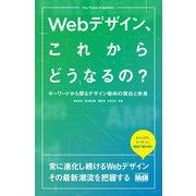 Webデザイン、これからどうなるの? キーワードから探るデザイン動向の現在と未来 [単行本]