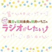 DJCD 風音と桜川未央と桃井いちごの女子会ノリでラジオがしたい! [CD]