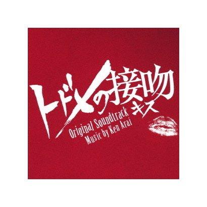 Ken Arai/トドメの接吻 オリジナル・サウンドトラック
