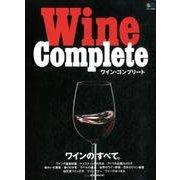 WINE COMPLETE(ワイン コンプリート) (エイムック) [ムック・その他]