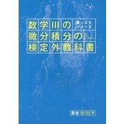 数学3の微分積分の検定外教科書(崖っぷちシリーズ) [単行本]