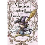 マジカルチャプターブックガイド―中学英語で読める海外児童書の世界 [単行本]