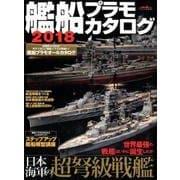 艦船プラモカタログ2018 (イカロスMOOK) [ムック・その他]