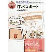 キタミ式イラストIT塾 ITパスポート〈平成30年度〉 第9版 [単行本]