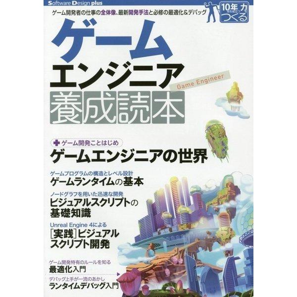 ゲームエンジニア養成読本(Software Design plusシリーズ) [単行本]