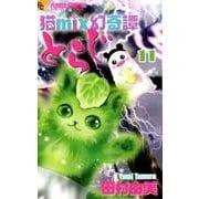 猫mix幻奇譚とらじ<11>(フラワーコミックス α) [コミック]