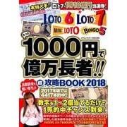 たった1000円で億万長者!!超攻略BOOK2018 [ムック・その他]