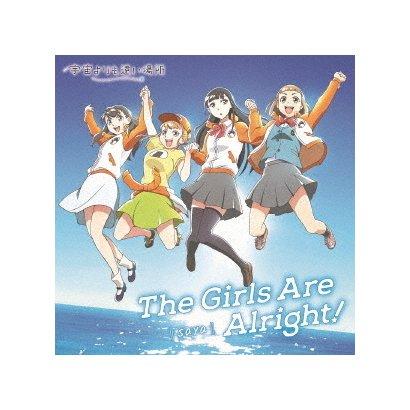 saya/The Girls Are Alright! (TVアニメ「宇宙よりも遠い場所」オープニングテーマ)