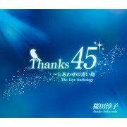 Thanks45 ~しあわせの青い鳥[The Live Anthology]