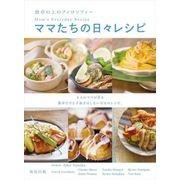 ママたちの日々レシピ―食卓の上のフィロソフィー Mom's Everyday Recipe [単行本]