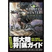 モンスターハンター:ワールド 新大陸狩猟ガイド―プレイステーション4版 カプコン公認(Vジャンプブックス) [単行本]