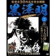 黒澤明DVDコレクション 2018年 2/11号 [雑誌]