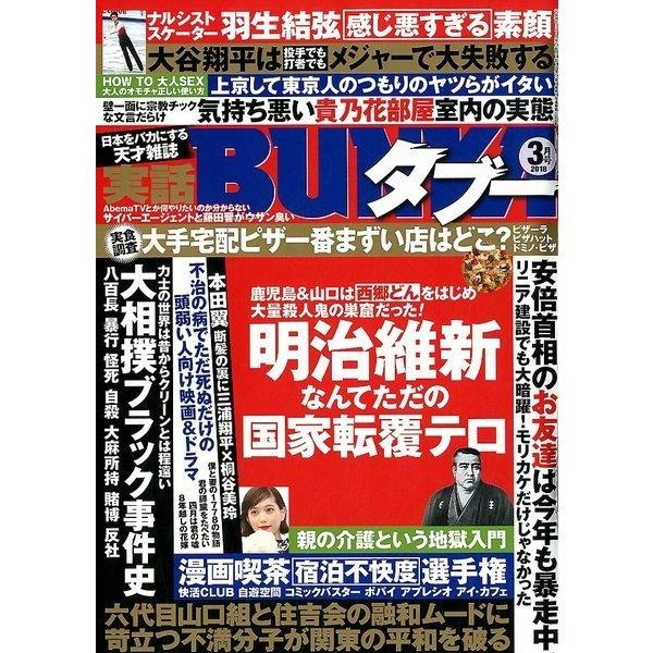 実話BUNKAタブー 2018年 03月号 [雑誌]