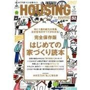 月刊 HOUSING (ハウジング) 2018年 03月号 [雑誌]