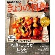 NHK きょうの料理 2018年 02月号 [雑誌]