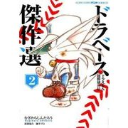 ドラベース ドラえもん超野球外伝 傑作選<2>(てんとう虫コミックス(少年)) [コミック]