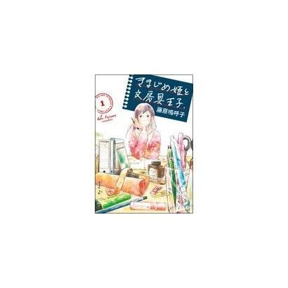 きまじめ姫と文房具王子<1>(ビッグ コミックス) [コミック]