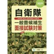 自衛隊一般曹候補生面接試験対策〈2019年度版〉 [全集叢書]