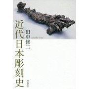 近代日本彫刻史 [全集叢書]