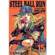 STEEL BALL RUN 15 ジョジョの奇妙な冒険 Part7(集英社文庫(コミック版)) [文庫]