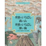 世界でいちばん高い山 世界でいちばん深い海―いきもの・地球のいちばん事典 [絵本]