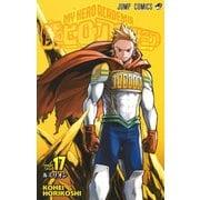僕のヒーローアカデミア 17(ジャンプコミックス) [コミック]