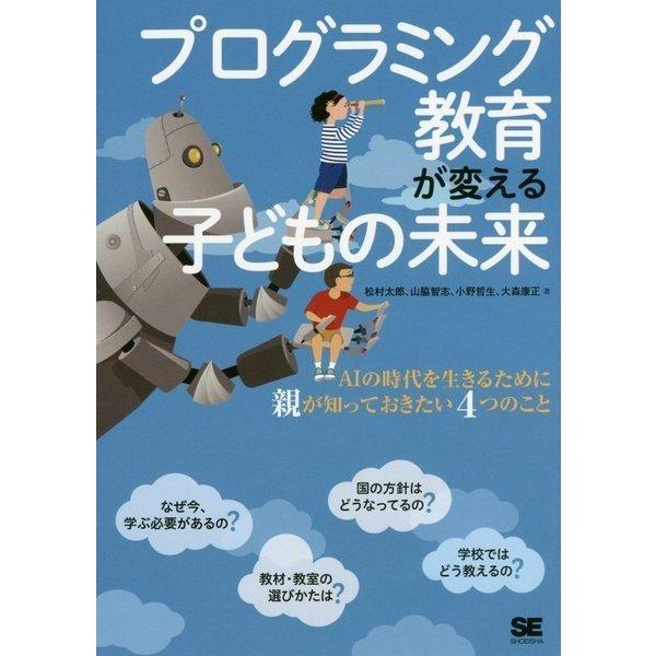 プログラミング教育が変える子どもの未来―AIの時代を生きるために親が知っておきたい4つのこと [単行本]
