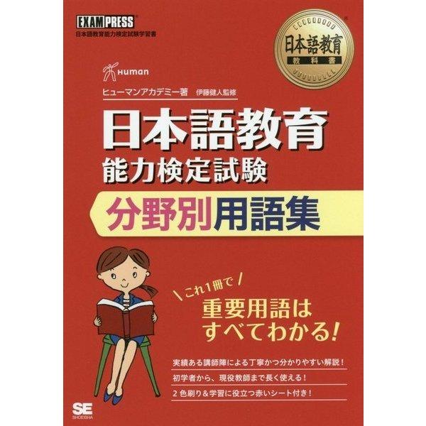 日本語教育能力検定試験分野別用語集(日本語教育教科書) [単行本]