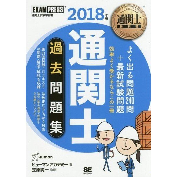 通関士過去問題集〈2018年版〉(通関士教科書) [単行本]