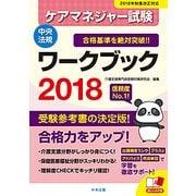 ケアマネジャー試験ワークブック〈2018〉 [単行本]
