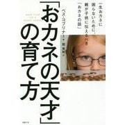 「おカネの天才」の育て方―一生おカネに困らないために、親が子供に伝えるべき「おカネの話」 [単行本]