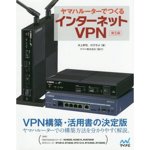 ヤマハルーターでつくるインターネットVPN 第5版 [単行本]