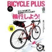 BICYCLE PLUS バイシクルプラス vol.22 [ムック・その他]