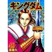 キングダム 49(ヤングジャンプコミックス) [コミック]