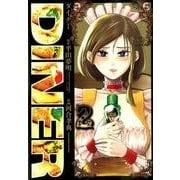 DINERダイナー 2(ヤングジャンプコミックス) [コミック]