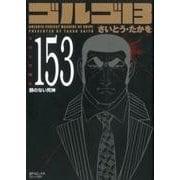 ゴルゴ13 153(SPコミックス コンパクト) [コミック]