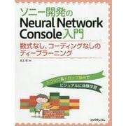ソニー開発のNeural Network Console入門―数式なし、コーディングなしのディープラーニング [単行本]