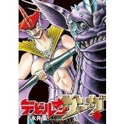デビルマンサーガ<7>(ビッグ コミックス) [コミック]