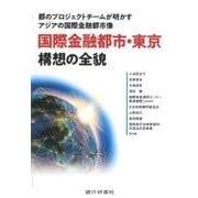 国際金融都市・東京構想の全貌―都のプロジェクトチームが明かすアジアの国際金融都市像 [単行本]