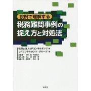 設例で理解する 税務難問事例の捉え方と対処法 [単行本]