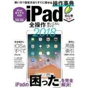 iPad全操作使いこなしガイド 2018 [単行本]