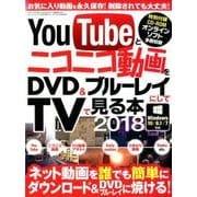 YouTubeとニコニコ動画をDVD&ブルーレイにしてTVで見る本2018 (三才ムックvol.981) [ムック・その他]