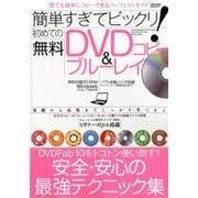 簡単すぎてビックリ! 初めての無料DVD&ブルーレイコピー (メディアックスMOOK) [ムック・その他]