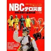 NBCテロ災害 消防活動の基礎知識 [単行本]