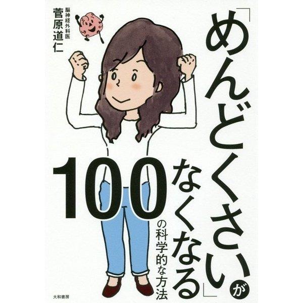 「めんどくさい」がなくなる100の科学的な方法 [単行本]