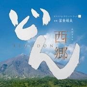 大河ドラマ 西郷どん オリジナル・サウンドトラックⅠ 音楽:富貴晴美