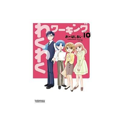 わくわくワーキング 10(バンブー・コミックス) [コミック]