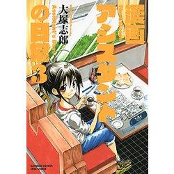 漫画アシスタントの日常 3(バンブー・コミックス) [コミック]