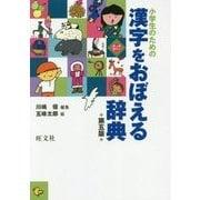 小学生のための漢字をおぼえる辞典 第五版 [事典辞典]