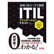 ITILファンデーションテキスト シラバス2011対応(実務で役立つIT資格シリーズ) [単行本]